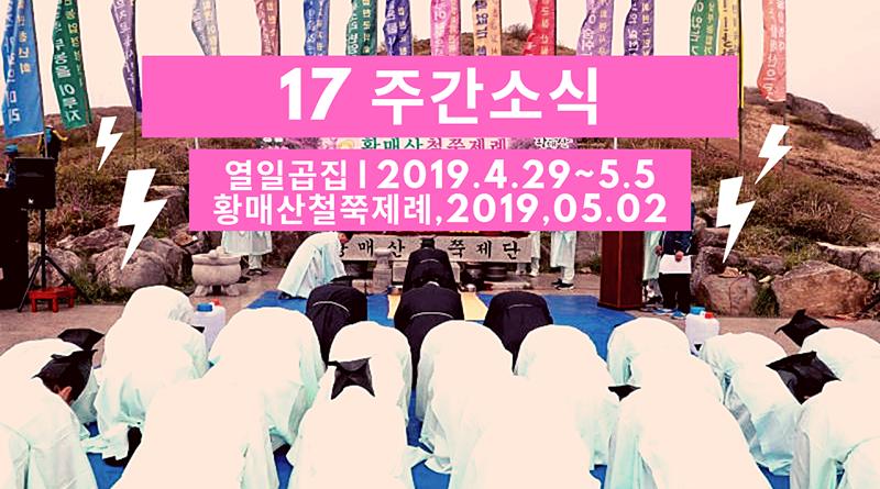 주간소식 2019.04.29~05.05