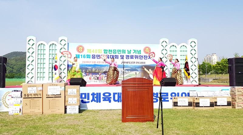 (사진)합천읍 제16회 읍민체육대회 및 경로위안잔치