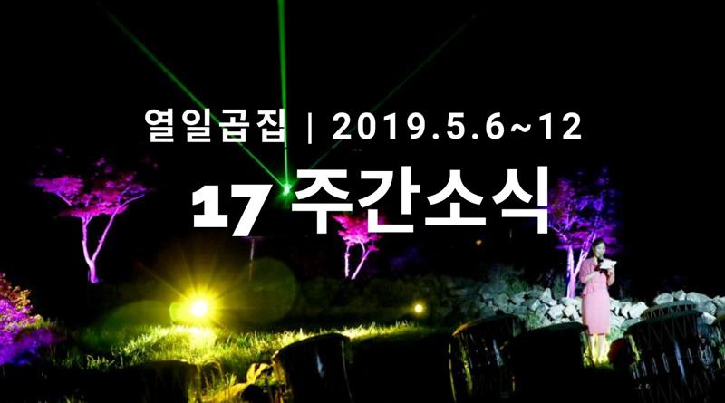 주간소식 2019.05.06~05.12