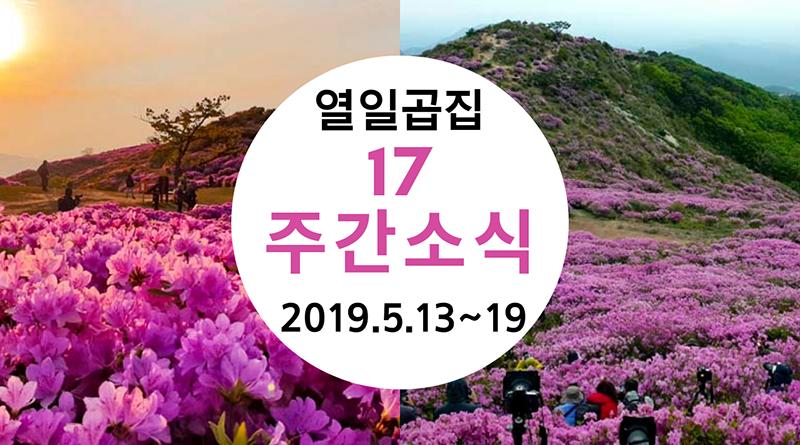 주간소식 2019.05.13~05.19