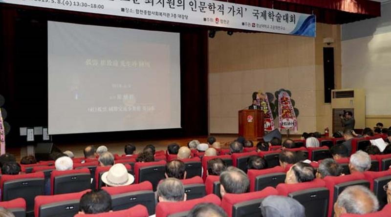 고운 최치원 선생 국제학술대회