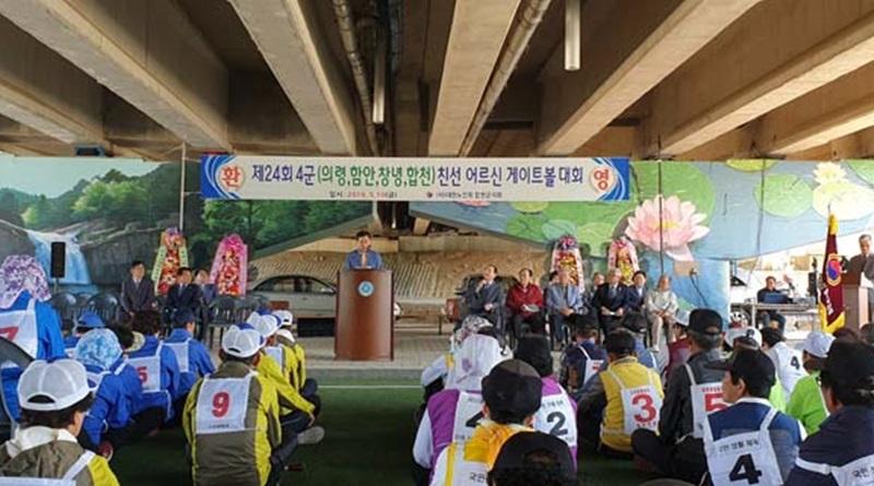제24회 4군친선 게이트볼대회