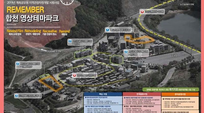 합천군, 문체부 지역관광자원개발 공모사업 선정