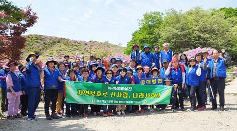 바르게살기운동합천군협의회, 자연보호 캠페인