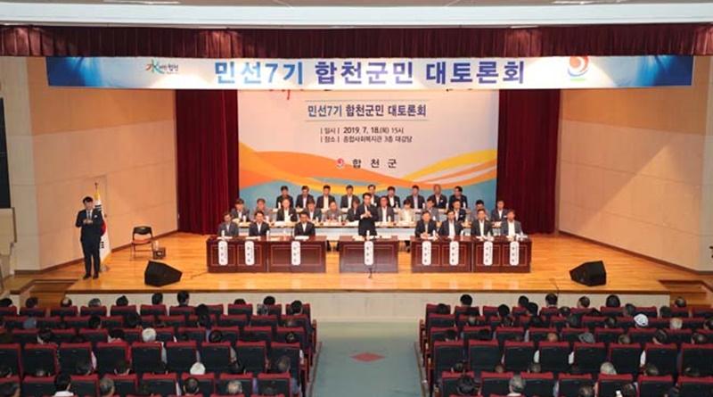 합천군, 민선7기 1주년 군민 대토론회