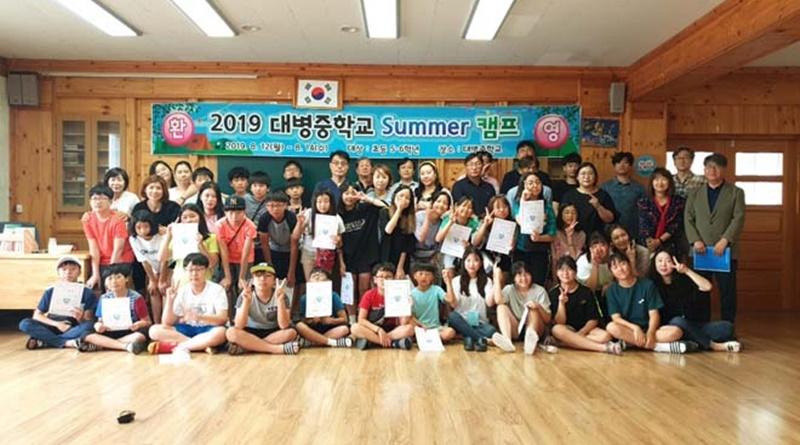 대병중학교, 초등학생과 함께하는 즐거운 Summer Camp