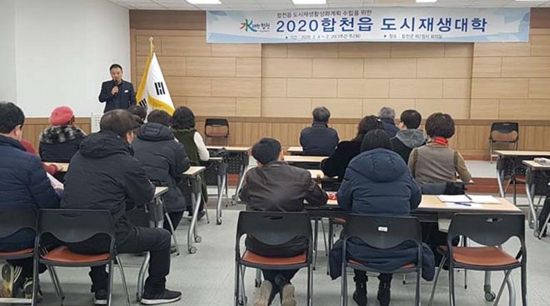 2020 합천읍 도시재생대학 개강