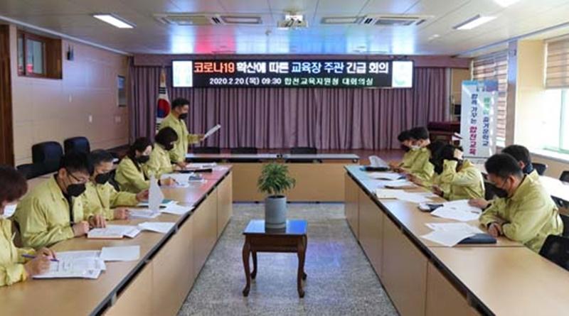 합천교육지원청, 코로나19 대응 긴급대책 회의