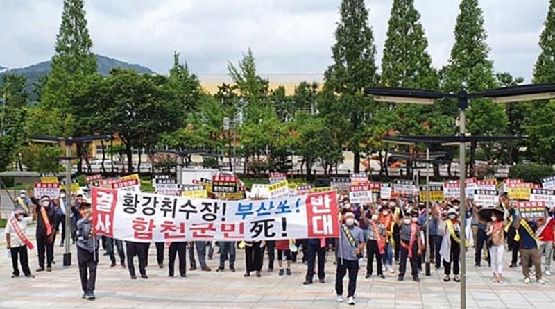 황강하류 광역취수장 건설 반대 용역보고회 반대집회