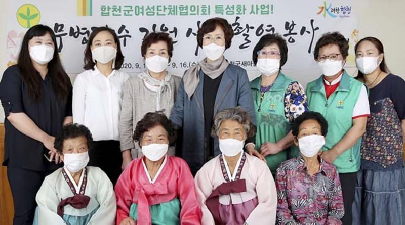 합천군 새마을부녀회, 무병장수 기원 장수사진 촬영