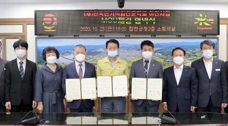 재단법인 한국전기직업전문학교 이전사업 MOU체결