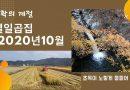 합천군 열일곱집 2020년10월