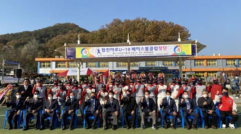 합천 야로U-19베이스볼 클럽 창단