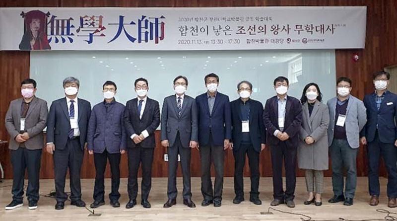 합천이 낳은 조선의 왕사 무학대사 학술대회