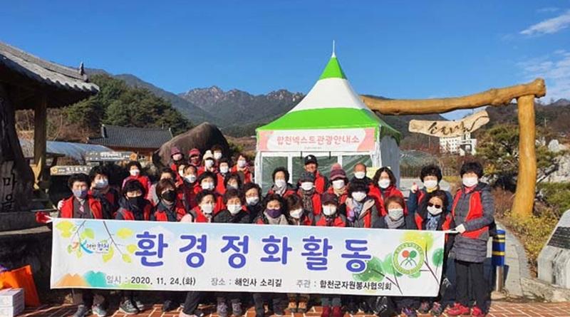 합천군자원봉사협의회, 가야산 소리길 환경정화 활동