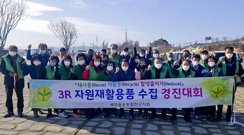 새마을운동합천군지회 3R 자원재활용품 수집 경진대회