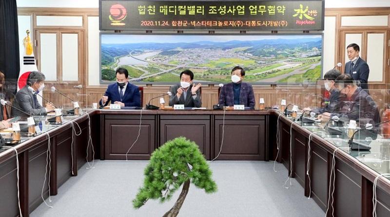 합천메디컬밸리 조성사업 업무협약