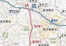 남부내륙철도 사업 전략환경영향평가서(초안) 주민설명회 개최