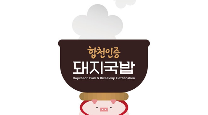 합천인증돼지국밥 상표등록 추진