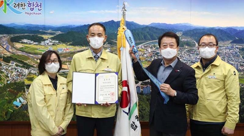 합천군보건소, 감염병관리 '국무총리 기관표창'수상