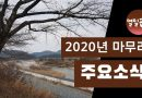 합천군 열일곱집 2020년12월 한해마무리