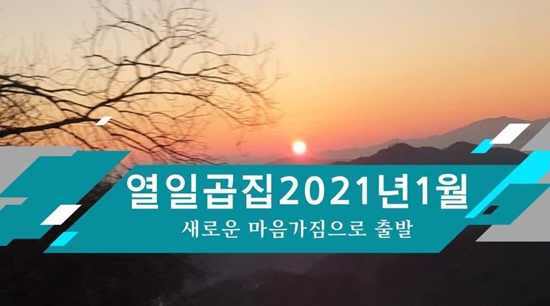 합천군 열일곱집 2021년1월 새해를 열다