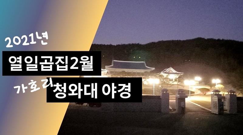합천군 열일곱집 2021년 2월소식