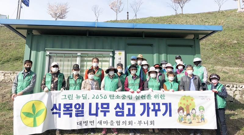 대병면 새마을 협의회․부녀회 새봄맞이 나무심기 및 환경정화 활동