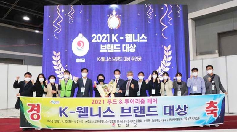 합천군, 2021 K-웰니스 브랜드 대상 수상