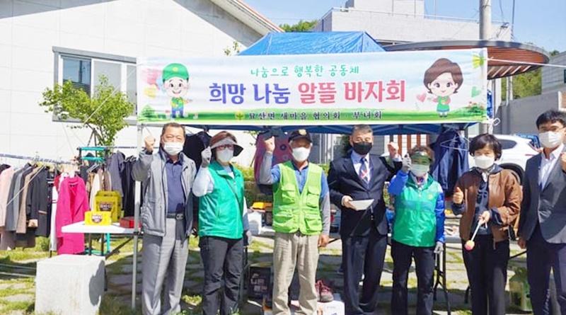 묘산면새마을협의회, 희망나눔 알뜰 바자회 개최