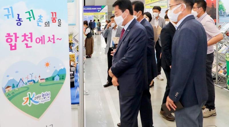 합천군, 2021 스마트팜 코리아 참가 홍보 펼쳐