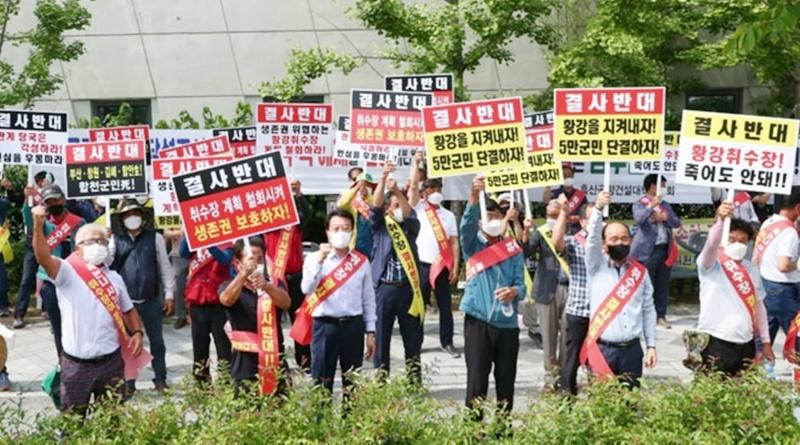 합천군, 세종시에서 황강하류 광역취수장 설치 반대 집회