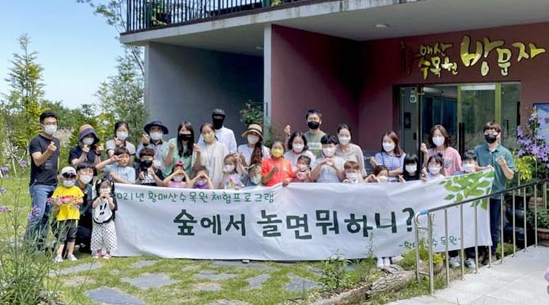 황매산 수목원 어린이 체험프로그램 운영