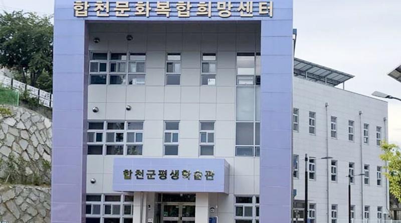 합천읍 농촌중심지활성화사업(선도지구) 준공식