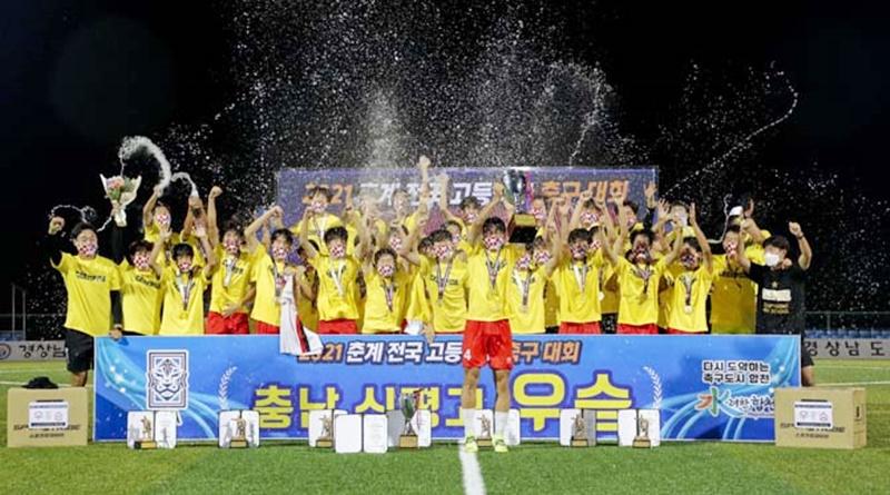 2021년 춘계 전국고등학교 축구대회 성료