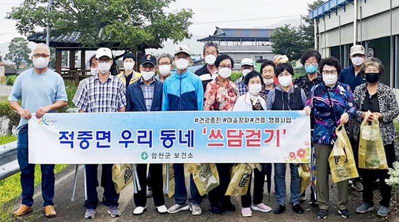 합천군 보건소, '우리동네 쓰담 걷기' 활동