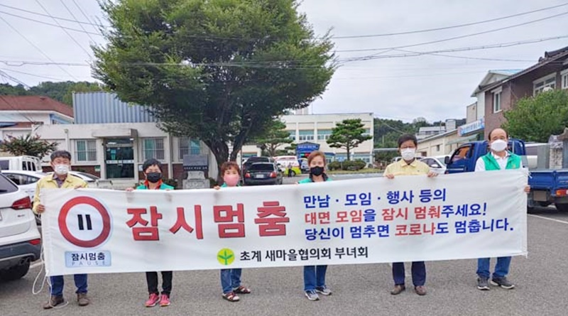 초계면 새마을협의회.부녀회, '범도민 잠시멈춤'홍보 캠페인 및'사랑의 쌀 나눔'행사