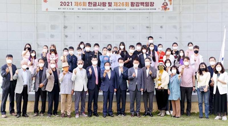 제6회 한글사랑 및 제26회 황강백일장 개최